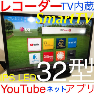 エルジーエレクトロニクス(LG Electronics)の【録画内蔵、ネット、アプリ、超多機能】32型 LED 液晶テレビ LG(テレビ)
