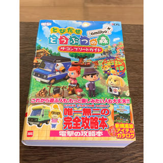 ニンテンドースイッチ(Nintendo Switch)の【新品】 3DS とびだせどうぶつの森 攻略本(その他)