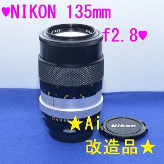 ニコン(Nikon)の♥Nikon NIKKOR-Q 135mm 1:2.8♥Ai改造品♥(レンズ(単焦点))