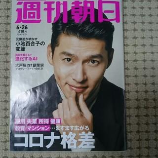 週刊朝日 2020年 6/26号と7/10号雑誌2冊。