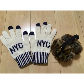 トミー(TOMMY)の【TOMMY】ニット手袋&イヤーマフ【未使用】(イヤーマフ)