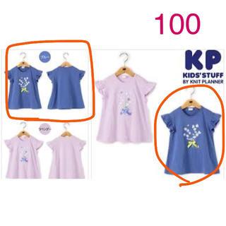 100 すずらん ブーケ お花 刺繍 ブルー 半袖 カットソー kp KP