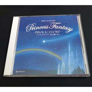 ディズニー(Disney)のプリンセス・ファンタジー~レット・イット・ゴー/星に願いを~(ヒーリング/ニューエイジ)