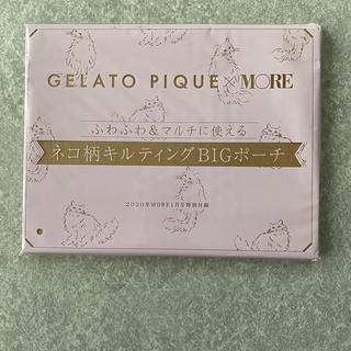ジェラートピケ(gelato pique)のMORE付録(ポーチ)