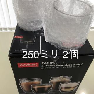 ボダム(bodum)のボダム ダブルウォールグラス 250ml  2個 新品未使用(グラス/カップ)