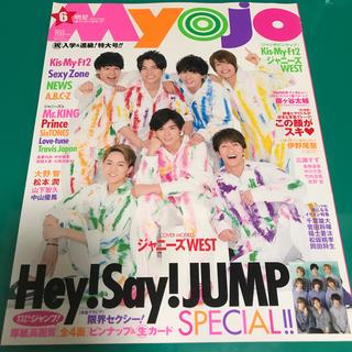 Myojo (ミョウジョウ) 2016年 06月号 雑誌(音楽/芸能)
