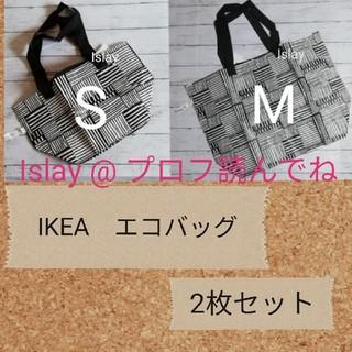 IKEA - 新品IKEAエコバッグ 白黒  S M 2枚セット