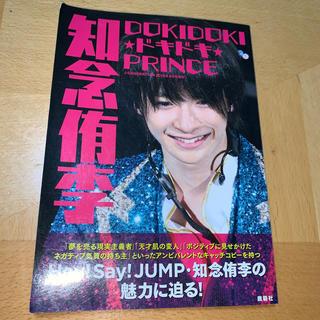 ヘイセイジャンプ(Hey! Say! JUMP)の知念侑李 フォトブック(アート/エンタメ)
