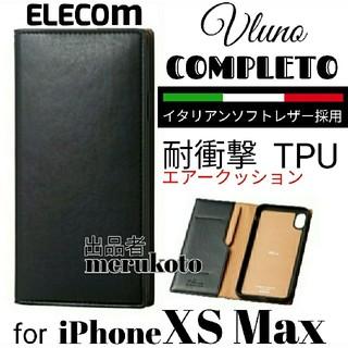 ELECOM - エレコム iPhoneXSMax 手帳型ケース イタリアンソフトレザー ブラック