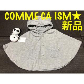 COMME CA ISM - 新品COMME CA ISM コムサイズム★ポンチョ&ラトル セット