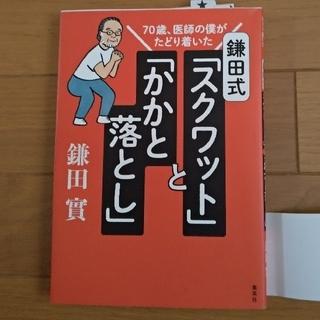 鎌田式「スクワット」と「かかと落とし」 70歳、医師の僕がたどり着いた