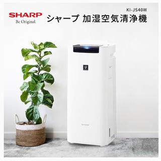 シャープ 加湿空気清浄機 KI-JS40-W