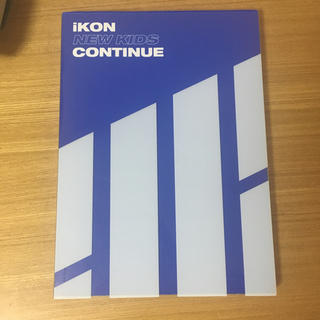 アイコン(iKON)のiKON NEW KIDS CONTINUE (K-POP/アジア)