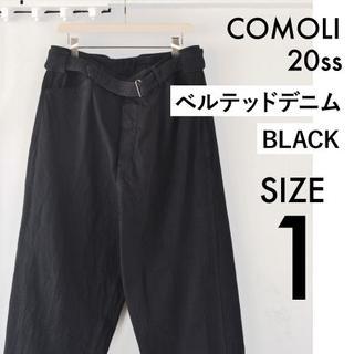 COMOLI - 新品【20ss】comoli デニムベルテッドパンツ サイズ1