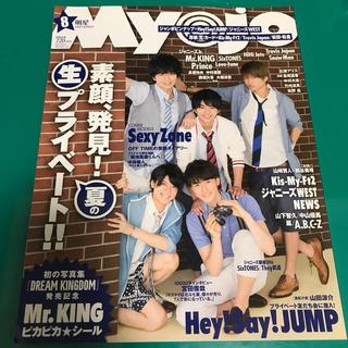 Myojo (ミョウジョウ) 2016年 08月号(音楽/芸能)
