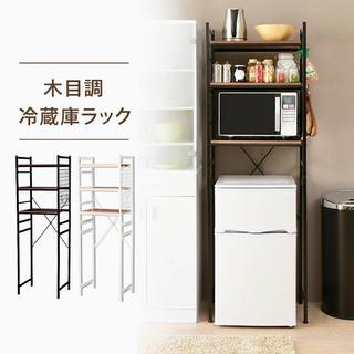 【木目調ブラック】冷蔵庫上キッチンラック(キッチン収納)
