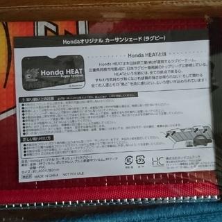 ホンダ(ホンダ)のホンダ オリジナル カーサンシェード(車内アクセサリ)