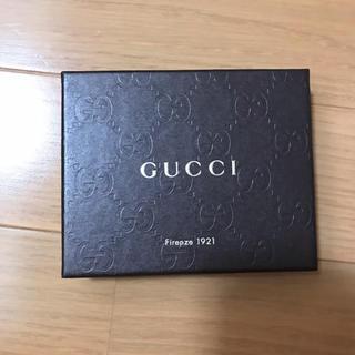 グッチ(Gucci)のグッチ 空き箱(その他)