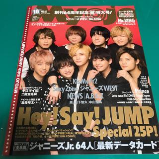 Myojo (ミョウジョウ) 2016年 10月号(音楽/芸能)
