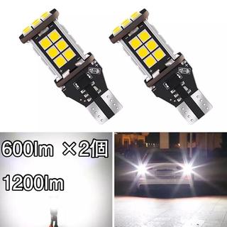 T15/T16 LED バックランプ 2個セット 爆光