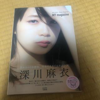 乃木坂46 - MY magazine 深川麻衣Photo Magazine