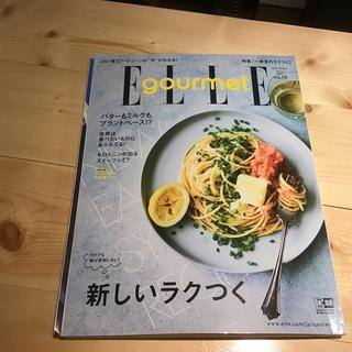 ELLE - Elle Gourmet (エル・グルメ) 2020年 07月号