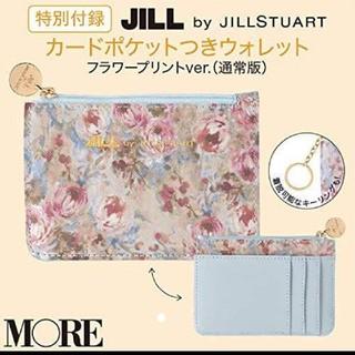 JILLSTUART - MORE付録♡