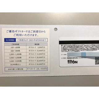 エディオン 株主優待 20000円分