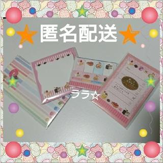 【送料込み】可愛いケーキ柄の ふせん 付箋 4種類(ノート/メモ帳/ふせん)