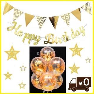 誕生日 飾り セット バルーン ガーランド ゴールド 飾り付け 星 壁面 風船