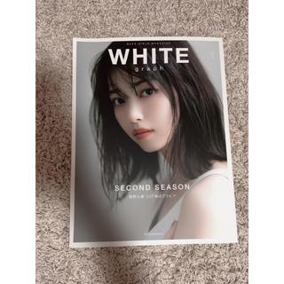 コウダンシャ(講談社)のWHITE graph 西野七瀬50P独占グラビア 002(アート/エンタメ)