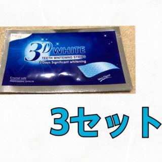 3D ホワイトニング シート