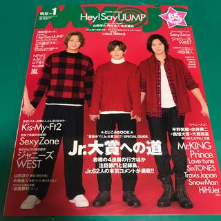 Myojo (ミョウジョウ) 2017年 01月号(音楽/芸能)