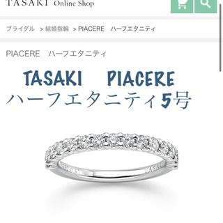 タサキ(TASAKI)の現行デザイン❗️タサキ ハーフ エタニティ リング(リング(指輪))