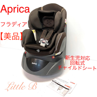 Aprica - アップリカ*新生児対応/回転式チャイルドシート*フラディア*付属品あり
