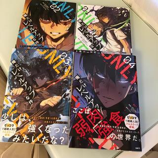 カドカワショテン(角川書店)の俺だけレベルアップな件 4巻セット(少年漫画)