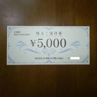リーガル(REGAL)のリーガル 優待券 5,000円(ショッピング)