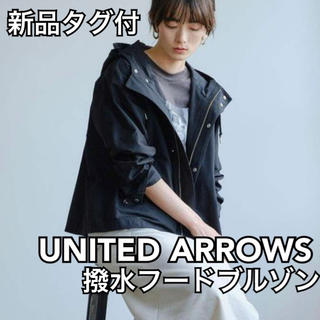 green label relaxing - 新品タグ付 UNITED ARROWS 撥水フードブルゾン 黒