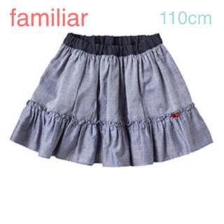 ファミリア(familiar)のfamiliar♡リバーシブルスカート 110cm①(スカート)