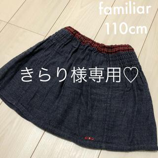 ファミリア(familiar)のfamiliar♡リバーシブルスカート 110cm②(スカート)