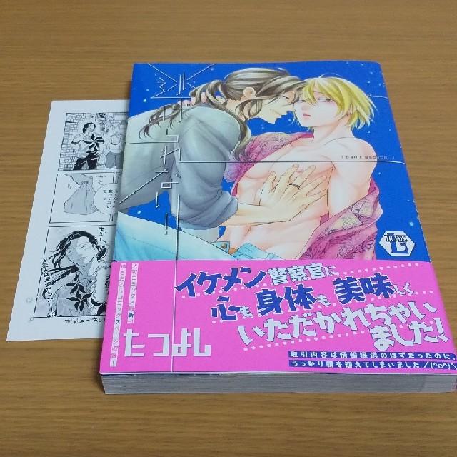 まMAさま  エンタメ/ホビーの漫画(ボーイズラブ(BL))の商品写真