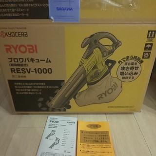 ほぼ新品(一度使用)  RYOBI ブロアバキューム