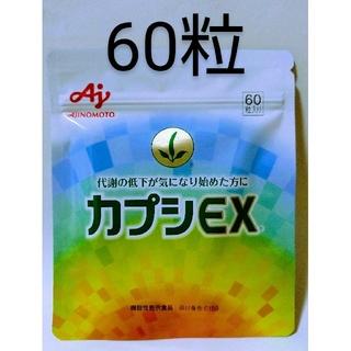 アジノモト(味の素)のカプシEX 60粒入り(その他)