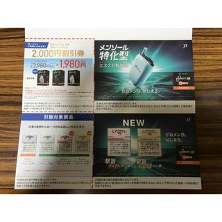 プルームテック(PloomTECH)のプルームエス2.0スターターキット 2000円割引券とスティック無料券(ショッピング)