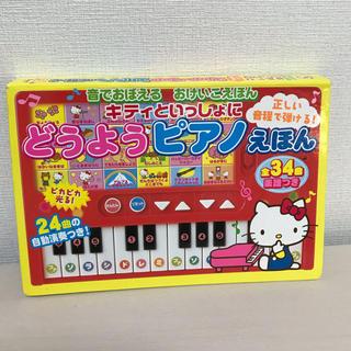 サンリオ(サンリオ)の☆今月限定出品☆キティといっしょにどうようピアノえほん(絵本/児童書)