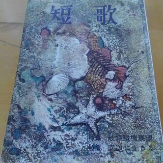 【短歌 角川書店】1961年6月号 特集・底辺に生きる 働くひとの歌 レトロ(文芸)