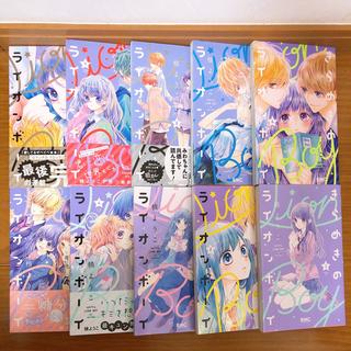 集英社 - きらめきのライオンボーイ 1〜10巻 全巻