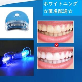 5 ランプ led ライト 歯 ホーム ホワイトニング (46)