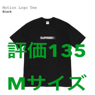 Supreme - Motion logo tee 黒 M