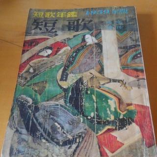 【短歌 角川書店】1959年版 短歌年鑑:臨時増刊号 レトロ本(文芸)
